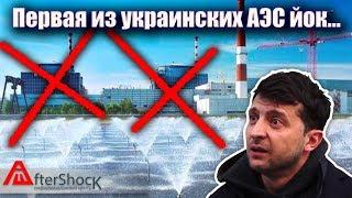 Первая из украинских АЭС йок...   Aftershock.news