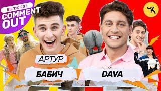 Comment Out #33 / DAVA х Артур Бабич