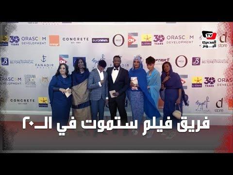 فريق عمل فيلم «ستموت في العشرين» على السجادة الحمراء قبل بدء فاعليات ختام مهرجان الجونة