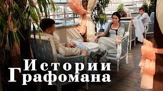 Истории Графомана. Фильм. Scribbler