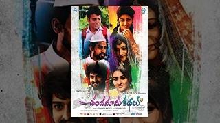 Chandamama Kathalu Full Movie