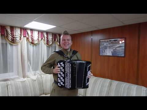 """Комбат-батяня, батяня-комбат!"" Играет и поёт Павел Сивков (баян)"