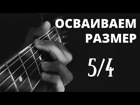 5/4 на гитаре — как играть