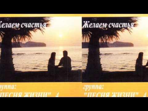 Песня и слова остров счастья