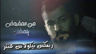 تحميل اغاني إحذر دعوة المظلوم حسام جنيد ريمكس | Hussam Jneed Daewat Almzluwam Remix MP3