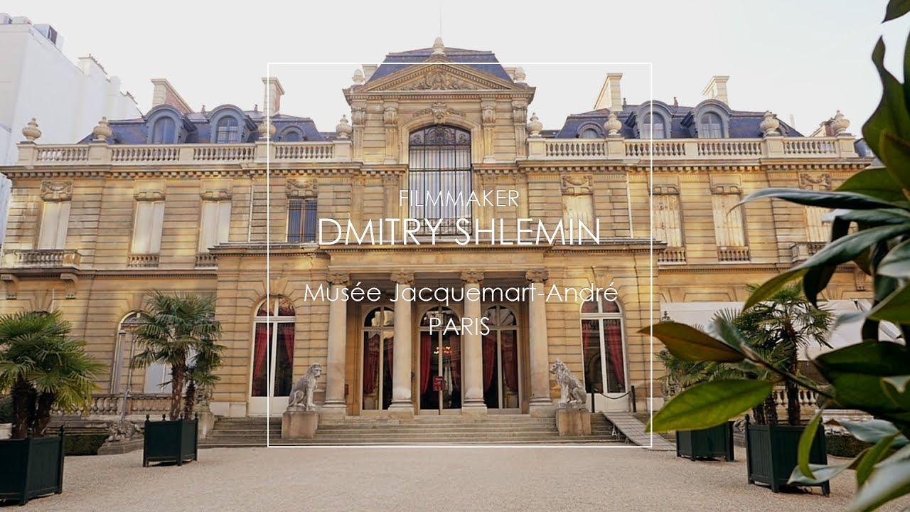Musée Jacquemart André Dmitry Shlemin Filmmaker Дмитрий Шлемин +79261271277