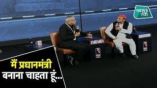 किसे प्रधानमंत्री बनाना चाहते हैं अखिलेश यादव ? | News Tak