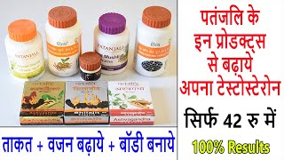 Best Patanjali Products To Increase Testosterone Levels - वजन बढ़ाये + Muscle Growth - Download this Video in MP3, M4A, WEBM, MP4, 3GP