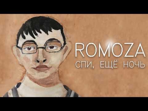 Romoza ft. Mony 505 - Спи, ещё ночь