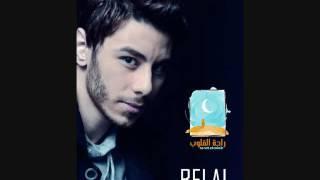 Belal - Bartah (Official Audio) | (بلال - برتاح (النسخة الأصلية تحميل MP3
