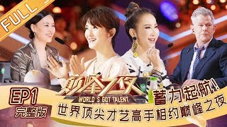 "[FULL] World's Got Talent EP1:""Unstoppble Couple"" Does Ballet On The Shoulders [MGTV HD]"