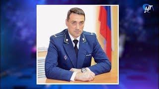 Назначены прокуроры Пестовского и Старорусского районов