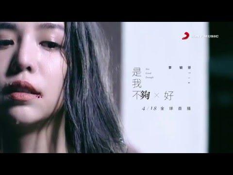 李毓芬Tia Lee【是我不夠好】    15秒Teaser