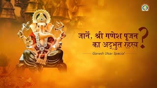 श्री गणपति अग्र पूजनीय क्यों? | Why Ganpati Worshipped First? | Ganesh Chaturthi | Wisdom Talk-Part1