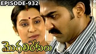 Episode 932 | 13-09-2019 | MogaliRekulu Telugu Daily Serial | Srikanth Entertainments | Loud Speaker