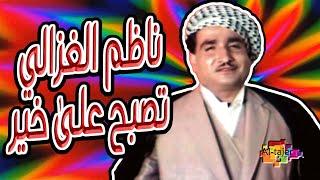 مازيكا ناظم الغزالي - تصبح على خير   - (Nazem al-Ghazali - Tesba7 3ala Kher (Remaster HD تحميل MP3
