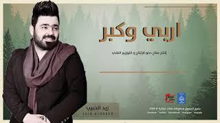 زيد الحبيب - اربي وكبر   حفلة راس السنة   أغاني عراقية 2020 تحميل MP3