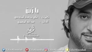 تحميل اغاني عيضه المنهالي - يا زين (حصرياً) | 2017 MP3