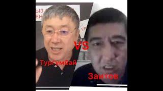 Ержан Тұрғұмбай vs Ринат Заитов