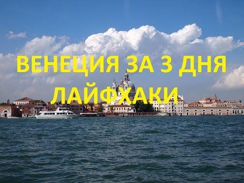 Венеция за 3 дня | Лайфаки бюджетного путешествия | Сделано в Movavi