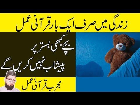 Bacho Ka Bistar Par Peshab Karne Ka Qurani Ilaj Wazifa To Stop Kids