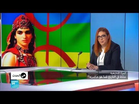 العرب اليوم - شاهد: حاضر المرأة الأمازيغية التي ظلَّت ملكة في التاريخ