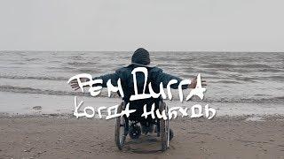 Рем Дигга - Когда Нибудь
