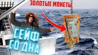 Подняли Потерянный СЕЙФ Со Дна МОРЯ | 30 ЛЕТ ПОД ВОДОЙ
