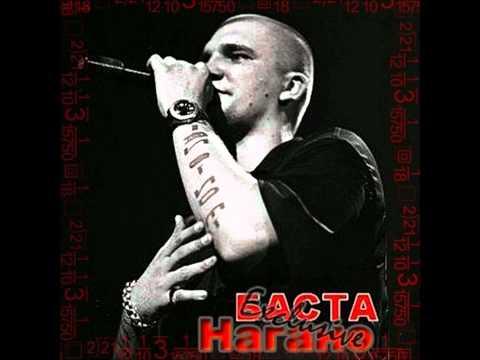 Баста-всем кто нас слушает