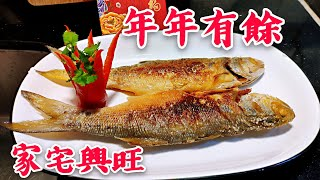 〈 職人吹水 〉 祝各位 年年有餘 賀年雙魚 責年 煎封雙馬友魚 #職人吹水賀年餸菜 #職人吹水湯水
