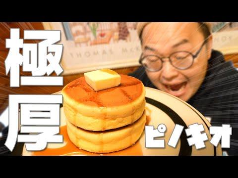 阿倫介紹日本巷弄中的的咖啡店賣的超厚鬆餅