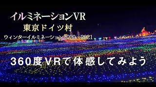 東京ドイツ村 ウインターイルミネーション 2020-2021 360度VR動画