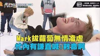 【GOT7】Mark拔蘿蔔無情凌虐  忙內有謙直喊:救命啊