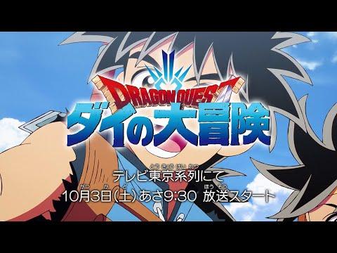 電視動畫《勇者鬥惡龍 達伊的大冒險》最新宣傳影片公開!