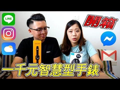 Haylou Solar&Realme 一千元智慧型手錶開箱