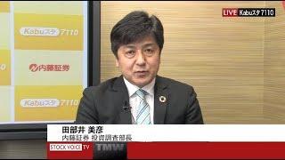 新興市場の話題 3月23日 内藤證券 田部井美彦さん