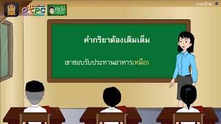 สื่อการเรียนการสอน คำกริยา ป.6 ภาษาไทย