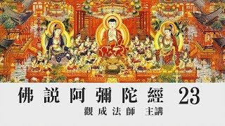 [Mandarin] 佛說阿彌陀經 - 國語普通話 - 第二十三講 - 觀成法師主講
