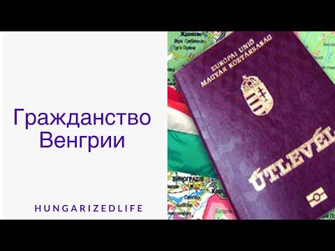 Гражданство Венгрии. Экзамен. Мой Опыт