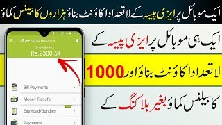 Get 1000 Rupees From Easypaisa By Making Of Unlimited Account In One Mobile 2020