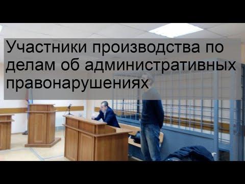 Участники производства по делам об административных правонарушениях