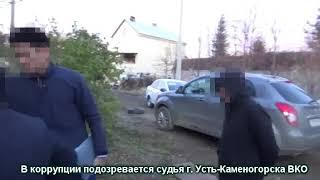 В коррупции подозревается судья г. Усть-Каменогорска ВКО