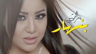 Yosra Mahnouch - Benhar (EXCLUSIVE Music Video) | (يسرا محنوش - بنهار (فيديو كليب حصري