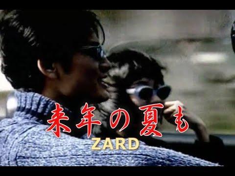 来年の夏も (カラオケ) ZARD