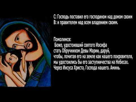 Молитва к святому Иосифу