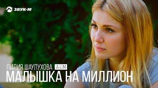 Лилия Шаулухова , A-lim - Малышка на миллион