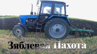 МТЗ-82 пашет зябь! Что с нашей ДТ-75? #Сельхозтехника ТВ