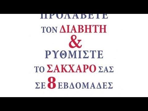 Επιβίβαση διαβήτη Kharkov