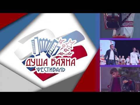Душа Баяна Ростовская обл финал