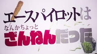 UchuSenkanTiramisu-TVアニメ『宇宙戦艦ティラミス』第一弾PV
